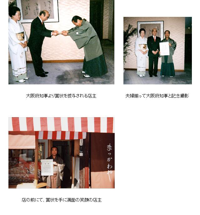 大阪府優良店舗知事賞受賞